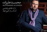 دانلود نماهنگ زیبای محمد علیزاده شهرعشق