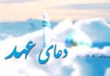 دانلود قرائت دعای عهد توسط آقای محسن فرهمند