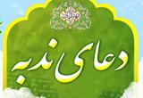 دانلود قرائت دعای ندبه توسط آقای محسن فرهمند