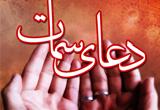 دانلود قرائت دعای سمات توسط آقای محسن فرهمند