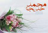 دانلود آهنگ زیبای ازدواج حضرت محمد(ص) و حضرت خدیجه