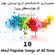 دانلود Most Popular Songs of All Time