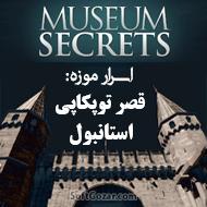 دانلود Museum Secrets Topkapi Palace Museum Istanbul