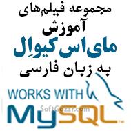 دانلود فیلمهای آموزش فارسی MySQL به زبان فارسی