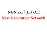 دانلود شبکه نسل آینده NGN