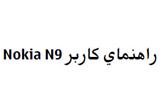 دانلود راهنمای کاربر Nokia N9