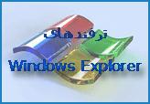 دانلود ناگفته های پیشرفته در ویندوز XP شماره دو