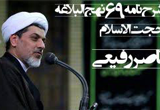 دانلود سخنرانی استاد رفیعی با موضوع شرح نامه نهج البلاغه