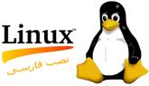 دانلود آموزش نصب لینوکس