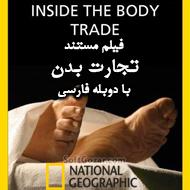 دانلود Inside the Body Trade