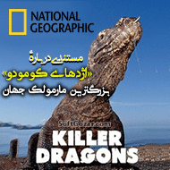 دانلود National Geographic Killer Dragons