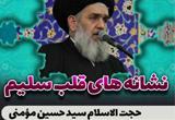 دانلود سخنرانی حجت الاسلام سید حسین مومنی با موضوع نشانه های قلب سلیم