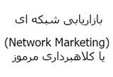 دانلود آموزش بازاریابی شبکه ای