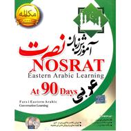 دانلود دوره کامل آموزش زبان عربی به روش نصرت