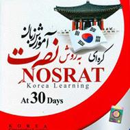 دانلود دوره کامل آموزش زبان کره ای به روش نصرت