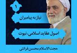 دانلود سخنرانی حجت الاسلام محسن قرائتی با موضوع اصول عقاید اسلامی، نبوت - 4 جلسه