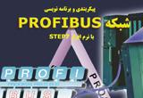 دانلود آموزش شبکه PROFIBUS با نرم افزار STEP7