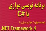 دانلود برنامه نویسی موازی با C#