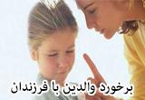 دانلود سخنرانی حجت الاسلام رفیعی درباره برخورد والدین با فرزندان