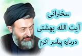 دانلود سخنرانی شهید بهشتی با موضوع پیامبر