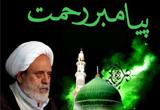 دانلود 9 جلسه پیامبر رحمت از حجت الاسلام والمسلمین انصاریان