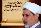دانلود 4 جلسه سخنرانی دکتر رفیعی با موضوع پیام های اخلاقی در نامه های امام حسین(ع)