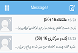 دانلود PersianSMS 2.00 for Android
