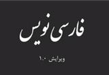 دانلود فارسی نویس ویندوز فون (ویرایش 1.0)