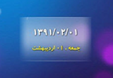 دانلود Persian Date 5.2 for Android