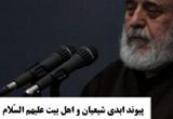دانلود 10 جلسه پیوند ابدی شیعیان و اهل بیت علیهم السّلام از حجت الاسلام والمسلمین انصاریان
