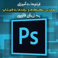 دانلود فیلم های آموزش فارسی تکنیک ها و ترفندهای فتوشاپ