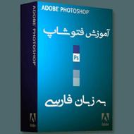 دانلود ویدئوهای آموزش فارسی فتوشاپ