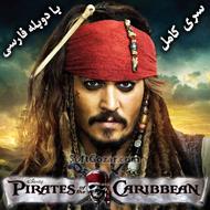 دانلود Pirates of the Caribbean 1 / 2 / 3 / 4 / 5
