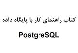 دانلود کتاب راهنمای کار با پایگاه داده PostgreSQL