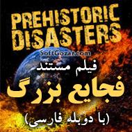 دانلود دوبله فارسی مستند فجایع بزرگ