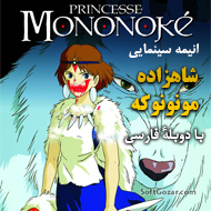 دانلود Princess Mononoke