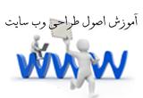 دانلود آموزش اصول طراحی وب سایت
