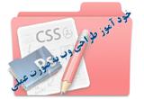 دانلود خودآموز طراحی وب به صورت عملی
