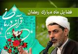 دانلود 8 جلسه سخنرانی دکتر رفیعی با موضوع قرآن درمانی