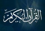 دانلود Quran Android 3.3.0 for Android +4.0