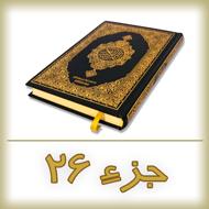 دانلود منتخب تلاوتهای مجلسی قرآن کریم از اساتید مختلف - برخی سوره های جزء 26