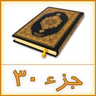 دانلود منتخب تلاوتهای مجلسی قرآن کریم از اساتید مختلف - برخی سوره های جزء 30