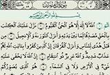 دانلود قرآن بیان 2.2.7