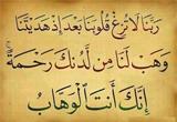 دانلود دعای ربنا ویژه ماه مبارک رمضان
