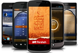 دانلود Ramadan 1.5 for Android