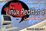 دانلود لینوکس ردهت9 (Red Hat Linux 9)