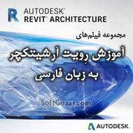دانلود مجموعه فیلمهای آموزش فارسی رویت آرشیتکچر Revit Architecture
