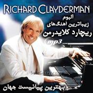 دانلود Richard Clayderman Super Best