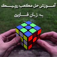 دانلود آموزش تصویری حل مکعب روبیک