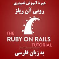 دانلود مجموعه فیلمهای آموزش فارسی روبی آن ریلز Ruby on Rails
